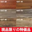 現品限り! 傷に強いフローリング「KATTENA」特価品 製品画像