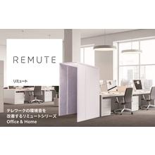 WEB会議の職場環境改善に!吸音性能に優れた 「REMUTE」 製品画像
