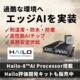 過酷な環境へAIを実装、耐環境エッジAI産業PCを利用した解決策 製品画像