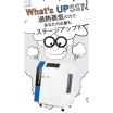 マンガで分かる!過熱蒸気発生装置「UPSS」の用途 ※資料進呈 製品画像