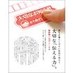 【技術資料】郵便物へ点字シールを 製品画像