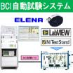 BCI(バルクカレントインジェクション) 自動試験システム 製品画像