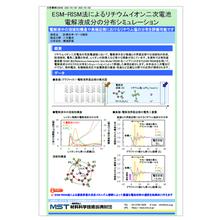 【資料】リチウムイオン二次電池電解液成分の分布シミュレーション 製品画像