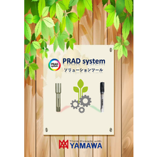 【資料】PRAD system ソリューションツール 製品画像