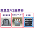 PCB処理仲介・斡旋サービス 製品画像