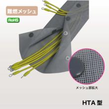 配線結束資材『ホックチューブ 難燃メッシュタイプ HTA型』 製品画像