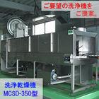 洗浄・乾燥仕上げ 自動洗浄機『MCSD-350』 製品画像