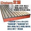 Daiwa 定盤(実験・検査・ケガキ・装置組立時の基準平面) 製品画像