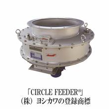 粉粒体供給機『サークルフィーダ Standard series』 製品画像