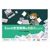 Excel定型業務は自動化しよう! 製品画像