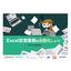 【資料】Excel定型業務は自動化しよう! 製品画像