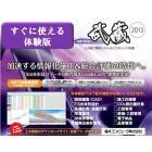 土木施工管理システム【EX-TREND武蔵】体験版 製品画像