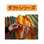【エアモーター式工場扇(軸流タイプ)オプション】ダクトシリーズ 製品画像