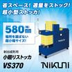 射出成形用 超ミニストックシステム『小廻りストッカ VS370』 製品画像