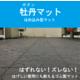 【ゴムマット】人力で設置でき、段差解消可能な『牡丹マット』 製品画像
