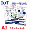 IoT設計〜見える化をワンストップ提供!/AIスターターキット 製品画像