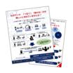 IoT受託開発 ※開発事例も紹介! 製品画像