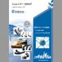 シュレンマージャパン株式会社 コルゲードチューブ 総合カタログ 製品画像