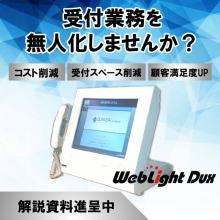 無人受付端末『WebLight Dux』 製品画像