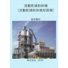 【資料】流動乾燥粉砕機 (流動乾燥粉砕焼却設備) 製品画像