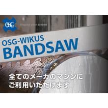 """最適な""""バンドソー""""で生産性最大化!OSG-WIKUSバンドソー 製品画像"""