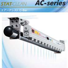【静電気対策】エアーアシスト C-Bar 製品画像