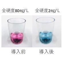 【FSD全自動軟水器導入事例】オゾン発生装置に、大容量の軟水化 製品画像