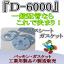 ダイコー製 ノンアスジョイントシート『D-6000』ガスケット! 製品画像