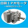 【IE4相当の高効率を実現!】『IPMモータNPM2シリーズ』 製品画像