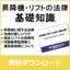 【技術資料】昇降機に関する法律基礎知識 ~昇降機導入と行政指導~ 製品画像
