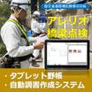 自治体版『アレリオ橋梁点検』デモ実施中! 製品画像