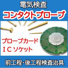 『半導体検査用コンタクトプローブ・ICソケット・プローブカード』 製品画像