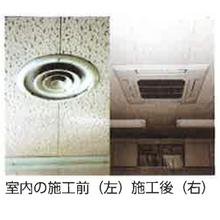 【事例】空調設備修繕 製品画像