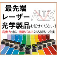 【レーザー・光学製品】オーテックス株式会社「総合カタログ」 製品画像