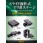【低価格・高精度・簡単操作】『スライド操作式アリ溝ステージ』 製品画像