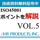ISO45001 取組のポイント解説VOL.5【資料無料配布中】 製品画像