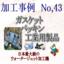ダイコー東京支社 加工事例No,43 ガスケット・工業用製品! 製品画像