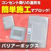 コンセントボックス用 気密簡素化部材 バリアーボックス 製品画像