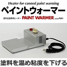 【冬場の塗料加温に!】 ペイントウォーマー『TOP-PW1』 製品画像