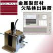 ローランド社製 欠陥検出装置(非破壊検査装置) 製品画像