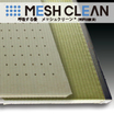 ダニやカビの発生を防ぐ、湿気ない畳!「メッシュクリーン」 製品画像