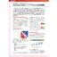 【製品資料】ChemTunes & ToxGPS:リードアクロス 製品画像