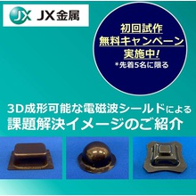 『3D成形可能な電磁波シールドのご提案』※先着5名は試作無料 製品画像
