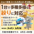 【洋菓子用】万能充填機ゼウス『ARZ-4W型』 製品画像