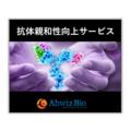 抗体親和性向上サービス 製品画像