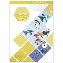 結束工具/ハーネスボードシステム 総合カタログ 製品画像