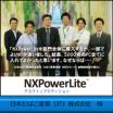 『NXP DTE』導入事例≪日本たばこ産業株式会社 様≫ 製品画像