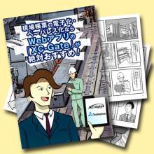 マンガでわかる!現場帳票電子化システム『XC-Gate』 製品画像