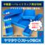 プラスチック製 ヤマタケ◇ストックBOX 製品画像