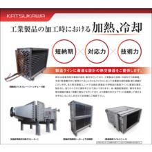 『熱交換器の設計・製造』※基礎知識の解説資料進呈 製品画像